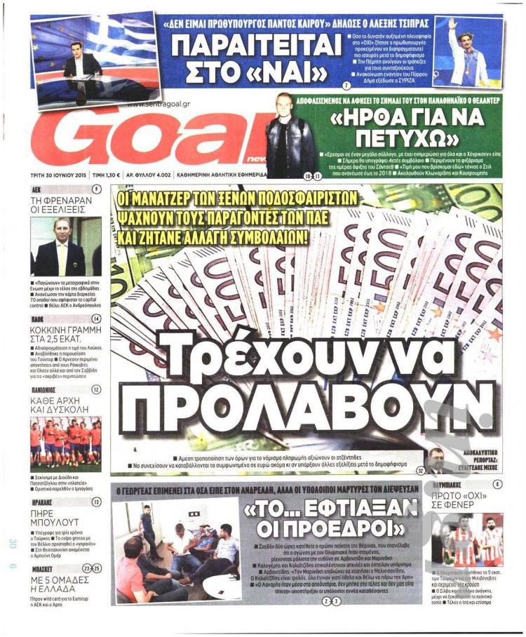 portada-goalgr-20150630